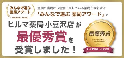 全国の薬局から創意工夫している薬局を表彰する「みんなで選ぶ 薬局アワード」でヒルマ薬局 小豆沢店が最優秀賞を受賞しました!