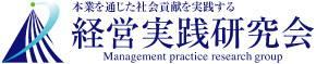 本業を通じた社会貢献を実践する 経営実践研究会