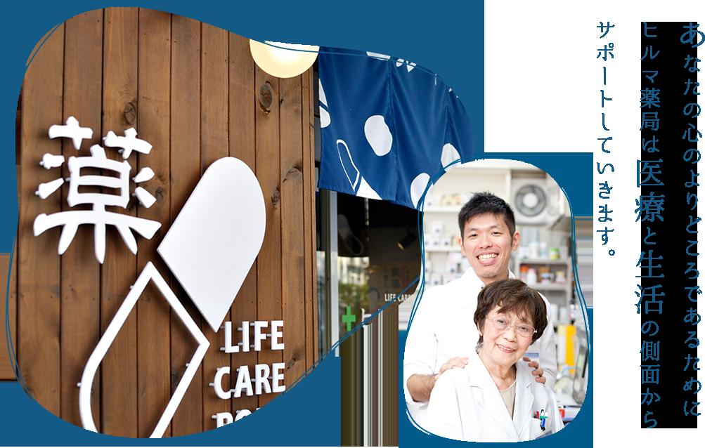 あなたの心のよりどころであるためにヒルマ薬局は医療と生活の側面からサポートしていきます。